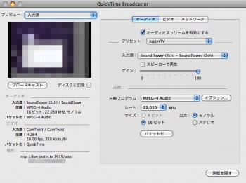 Quicktime Broadcaster オーディオ設定