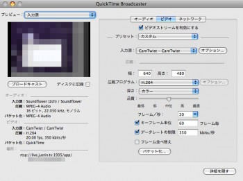 Quicktime Broadcaster ビデオ設定