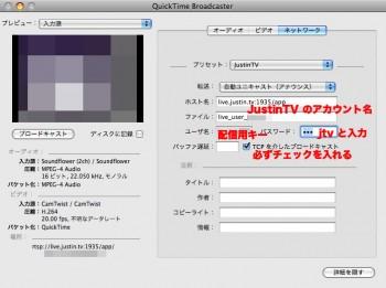 Quicktime Broadcaster ネットワーク設定