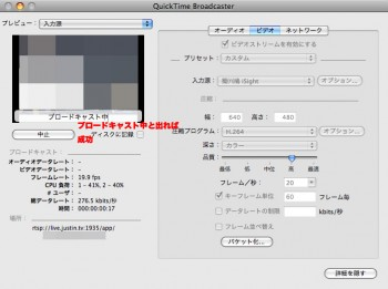 Quicktime Broadcaster 配信開始設定